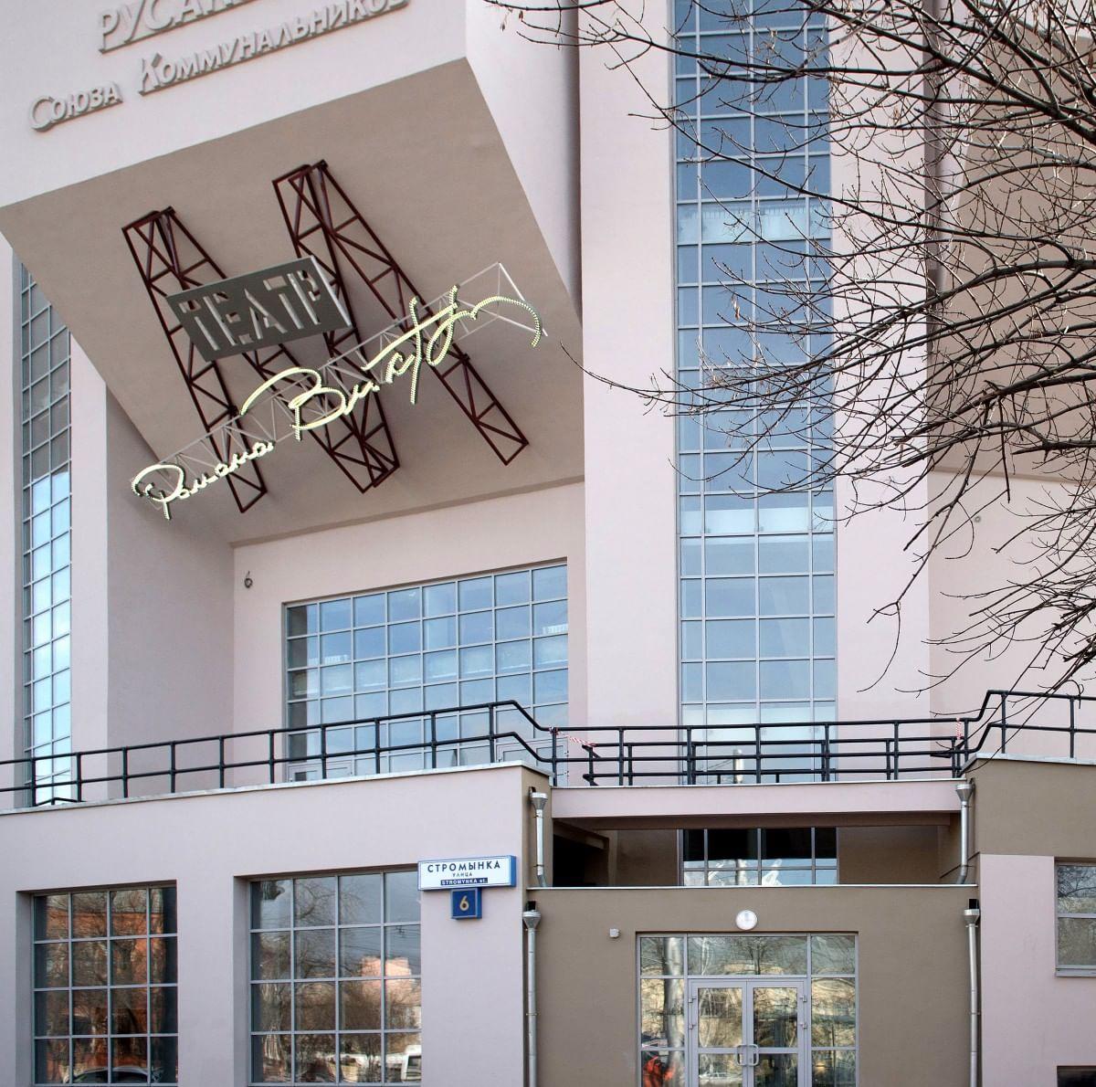 Здание Театра Романа Виктюка.