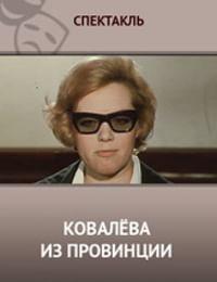 Ковалёва из провинции