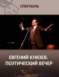 Евгений Князев. Поэтический вечер