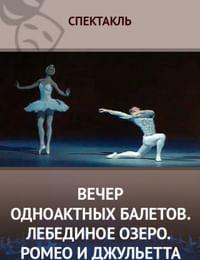 Вечер одноактных балетов. «Лебединое озеро». «Ромео иДжульетта»