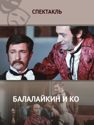 Балалайкин и Ко