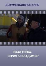 Ехал грека. Серия 3: Владимир