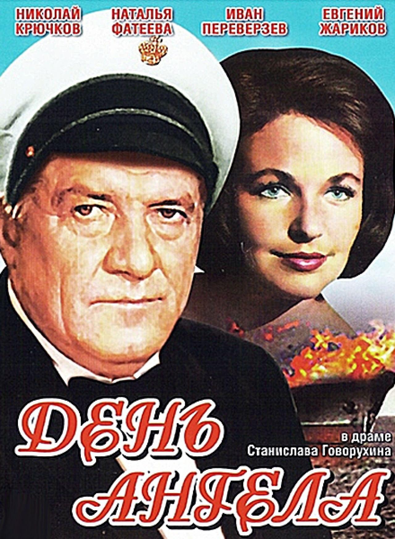 бесплатно скачать фильмы с участием бориса фёдоровича андреева