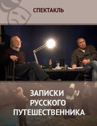 Записки русского путешественника