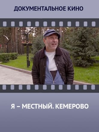 Я – местный. Кемерово