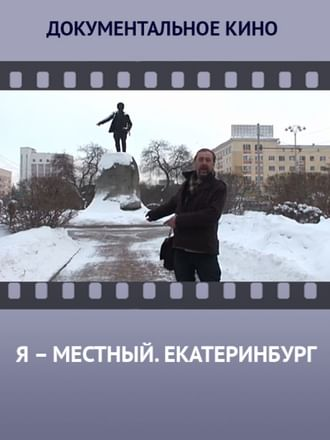Я – местный. Екатеринбург