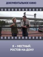 Я – местный. Ростов-на-Дону