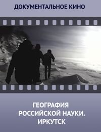 География российской науки. Иркутск