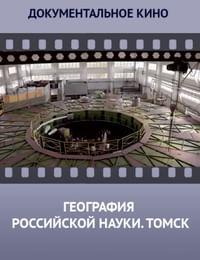 География российской науки. Томск