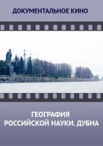 География российской науки. Дубна