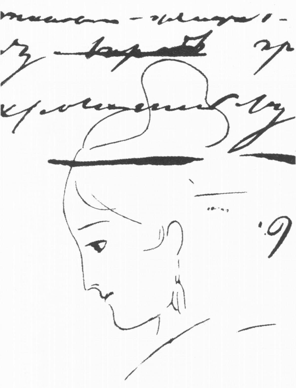 Пушкин в Михайловском. Архивные материалы