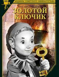 Золотой ключик
