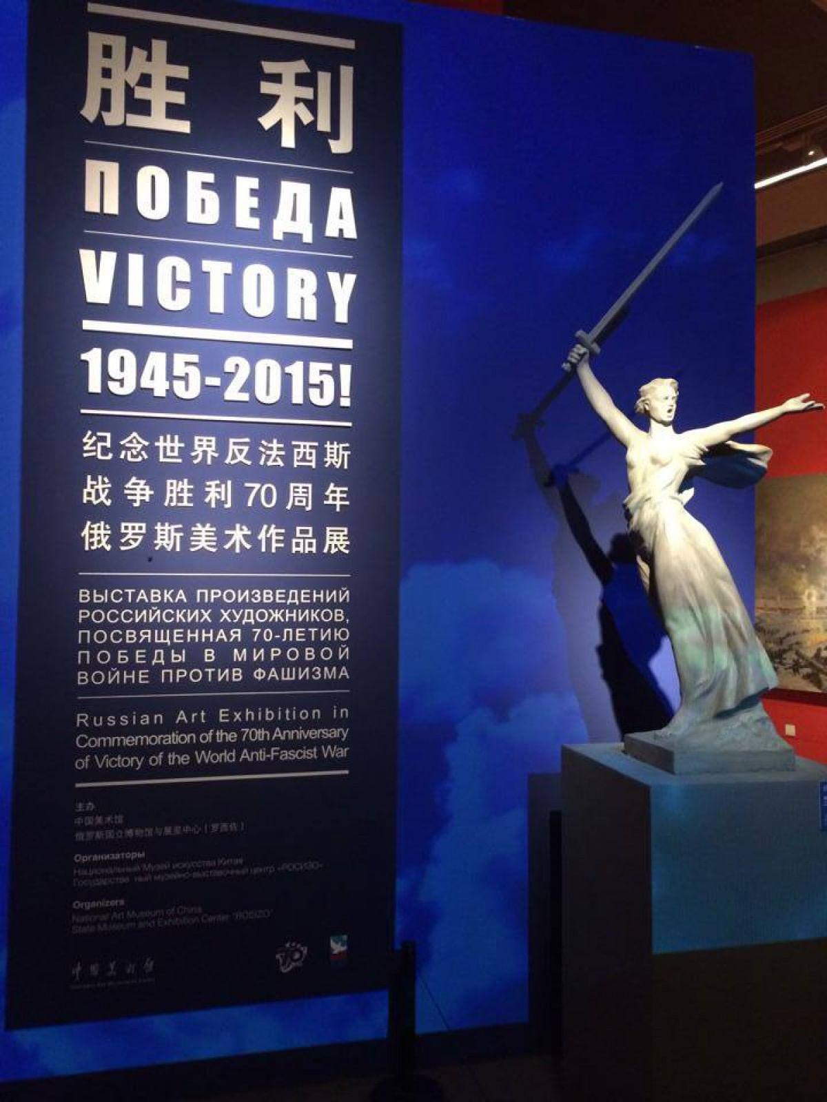 Фоторепортаж с открытия выставки «Победа! 1945-2015»