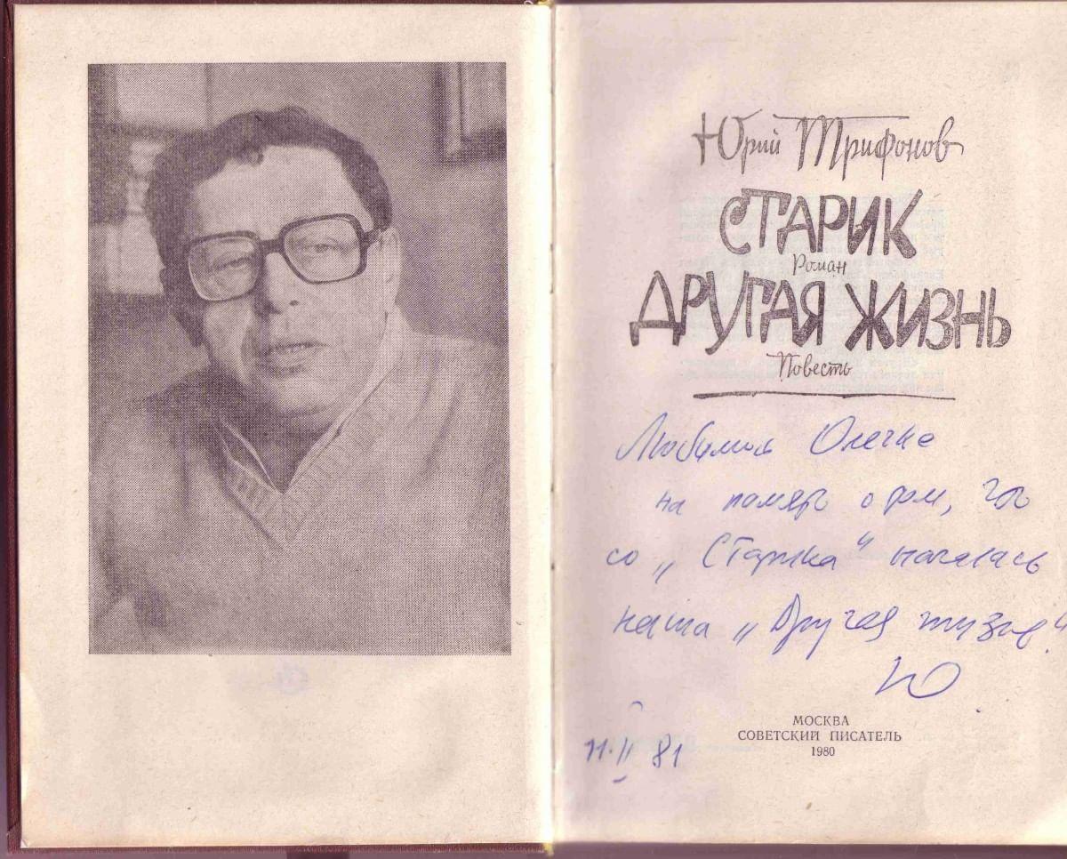 Юрий Трифонов, архивные фотографии