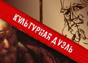 Культурная дуэль: Рембрандт ван Рейн — Дмитрий Гутов