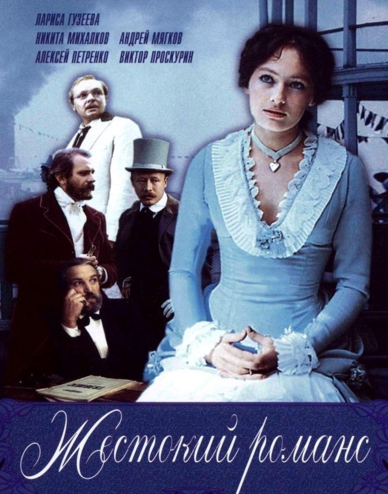 Жестокий романс. Смотреть советский фильм онлайн и бесплатно Бесприданница Афиша