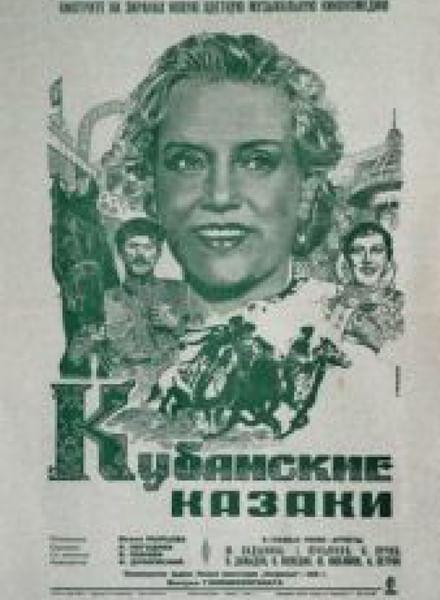 смотреть онлайн фильмы исторические про казаков