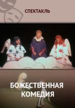 Божественная комедия смотреть онлайн