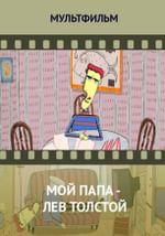 Мой папа — Лев Толстой