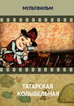 Татарская колыбельная