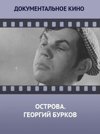 Острова. Георгий Бурков