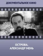 Острова. Александр Мень