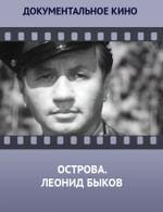 Острова. Леонид Быков
