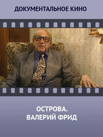 Острова. Валерий Фрид