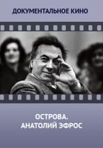 Острова. Анатолий Эфрос