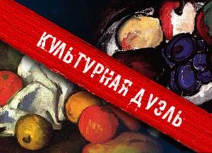 Культурная дуэль: Сезанн — Машков