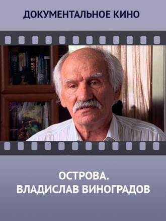 Острова. Владислав Виноградов