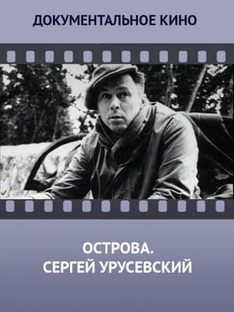 Острова. Сергей Урусевский