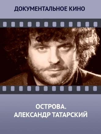Острова. Александр Татарский