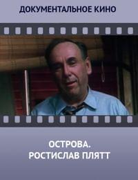 Острова. Ростислав Плятт