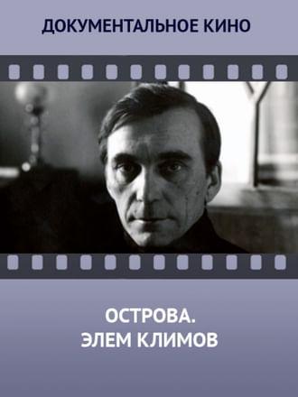 Острова. Элем Климов