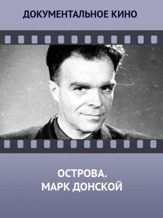 Острова. Марк Донской