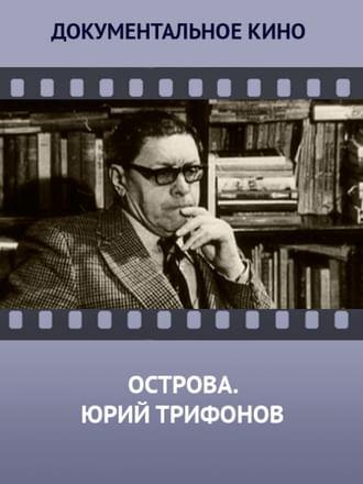 Острова. Юрий Трифонов