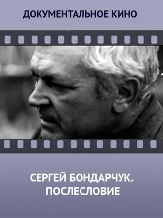 Сергей Бондарчук. Послесловие