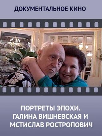 Портреты эпохи. Галина Вишневская и Мстислав Ростропович