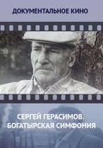 Сергей Герасимов. Богатырская симфония