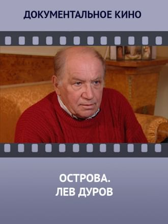 Острова. Лев Дуров