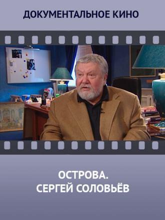 Острова. Сергей Соловьев
