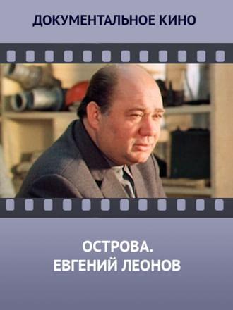 Острова. Евгений Леонов