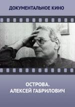 Острова. Алексей Габрилович