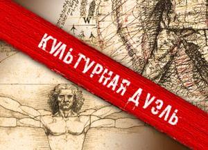 Культурная дуэль: Леонардо да Винчи — Александр Пономарев