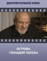 Острова. Геннадий Полока