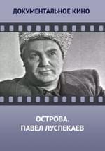Острова. Павел Луспекаев