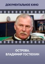 Острова. Владимир Гостюхин