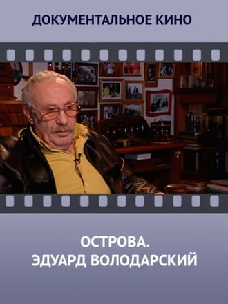 Острова. Эдуард Володарский