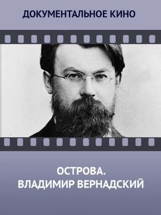 Острова. Владимир Вернадский